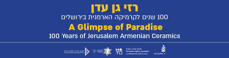 רזי גן עדן – 100 שנים לקרמיקה ארמנית בירושלים